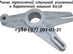 Важіль трьохплечий сталевий до бараночної машини Б458