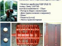 Запчастини дробарок КДУ (КД-2) решета, молотки, деки та ін.