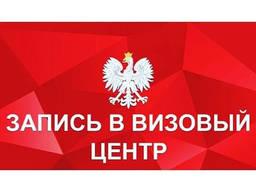 Запись в Польский визовый центр без личного присутствия