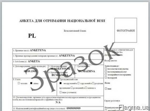 Заполнение Анкеты на Польскую Визу. Страховки. Приглашения