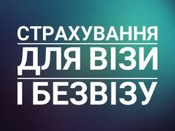 Заповнення анкет для подачі на візу в Польщу і Чехію / страхування / Доставка