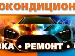 """Заправка и обслуживание автокондиционеров на СТО """"МАГ"""""""