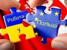 Запрошення до Польщі