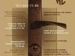 Защитная дверная ручка-броненакладка - продажа, монтаж Киев