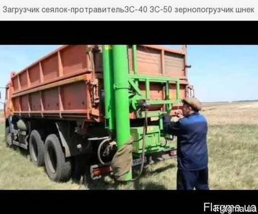 Завантажувач сівалок-протруювач ЗС-40 ЗС-50 зерно навантажув