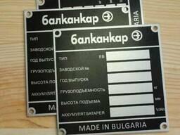Заводская табличка на погрузчик Балканкар (все виды)