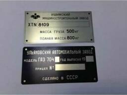 Заводская табличка на прицеп УАЗ-8109 Заклепки оригинал