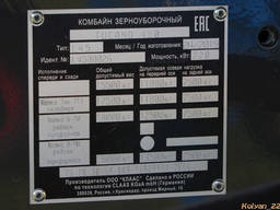 Заводская Табличка Шильдик Бирка комбайна Claas Tucano 450