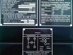 Заводской шильд, шильдик, шильда для авто Willys MB (Виллис)