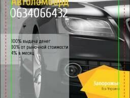 Займ под залог автомобиля в Запорожье