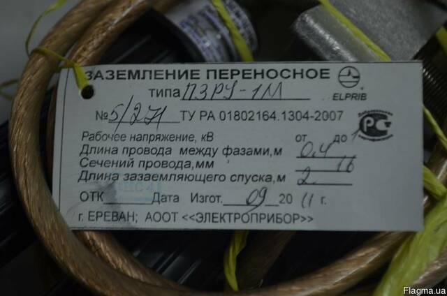 Заземление переносное ПЗРУ-1М