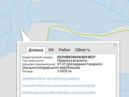 Продам/Здам в оренду земельний пай 3.0836 Га