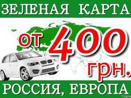 Зелёная карта в Россию, Европу, Доставка по Харькову 24/7