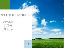 Земельный участок Полтава