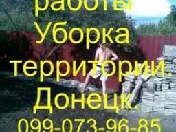 Земельные работы.Донецк