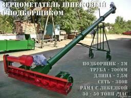 Зернометатель шнековый с подборщиком 7,5м / 2м, 200 мм, 380В