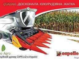 Жатка кукурудзяна Capello Quasar 12 рядна