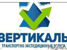 ЖД Грузоперевозки