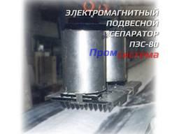 Сепаратор электромагнитный подвесной ПЭС-80