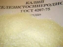 Желтая кровяная соль