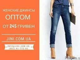 cf2b821b7c115 Джинсы оптом цена, где купить в Одесской области