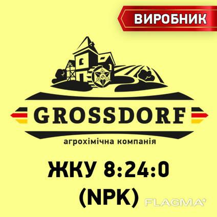 ЖКУ 8:24:0, азотно-фосфорное удобрение, Гросдорф