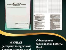 Журнал охорони праці
