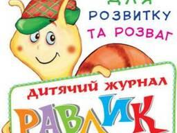 Журнали для дітей