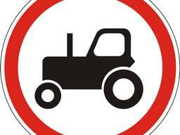"""Знак дорожный """"3. 5. Движение тракторов запрещено"""""""