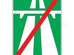 """Знак дорожный """"5. 2. Конец автомагистрали"""""""