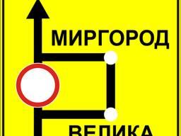 """Знак дорожный """"5. 56. Схема объезда"""""""