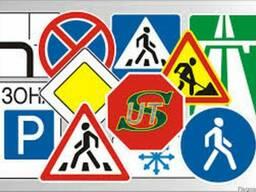 Знаки безопасности, дорожные, стенды и плакаты по охране