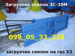 ЗС-30М загрузчик сеялок на газ 53