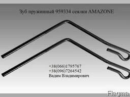 Зуб пружинный 959334 сеялки Amazone