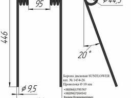 Зуб пружинный бороны дисковой Sunflower, кат. № 1434-26