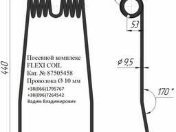 Зуб пружинный посевного комплекса FLEXI COIL кат. № 87505458