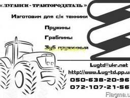 Зуб пружинный ЗБР, ЗПГ, БПУ