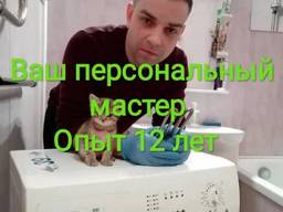 Звоните. Качественный ремонт стиральных машин и холодильнико