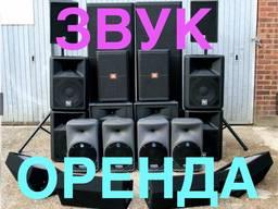 Звукове оформлення, оренда звуку, прокат звукової апаратури Львів