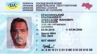 Краснянский Александр
