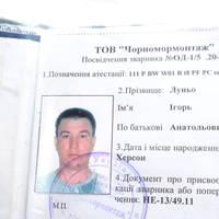 Луньо Игорь Анатольевич