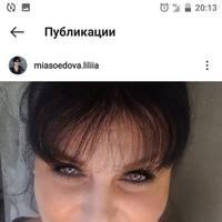 Мясоедова Лилия Александровна
