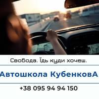 Кубенков Автошкола