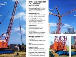 Оренда монтажного крану МКГ25 в будь-якому регіоні України