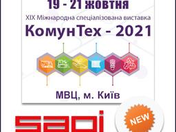 SAPI демонструє новітнє дробоструминне обладнання на міжнародній виставці 2021
