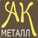 АК-Металл, LLC