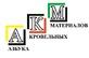 Азбука Кровли, LLC