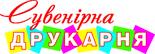 Сувенирная  Друкарня, ЧП