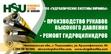 Гидравлические системы Украины, ООО