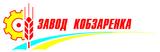 Завод Кобзаренка, ООО